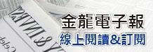 金龍電子報