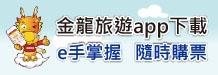 金龍app下載